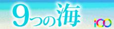 伊豆下田|9つの海