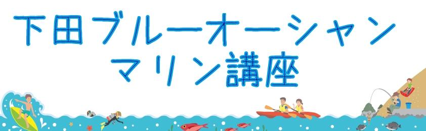 下田ブル-オシャン マリン講座