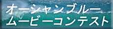 伊豆下田 オーシャンブルー ムービー コンテスト