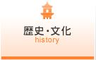 歴史・文化
