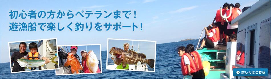 初心者からベテランまで、遊漁船で楽しく釣りをサポート!