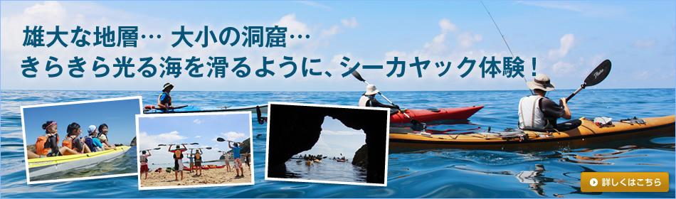 雄大な地層…大小の洞窟…きらきら光る海を滑るように、シーカヤック体験!