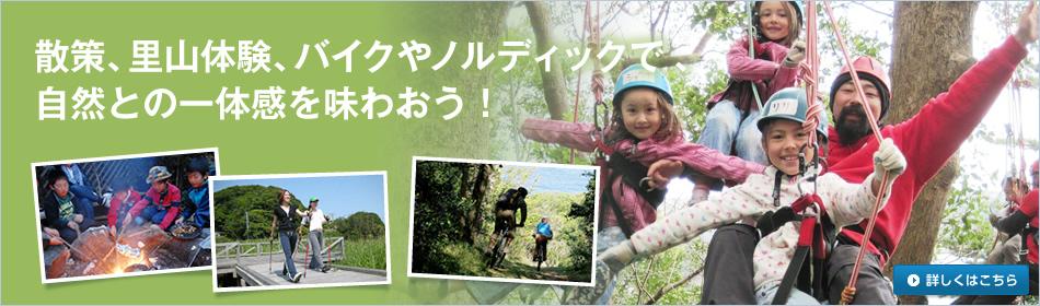 散策、里山体験、バイクやノルディックで、自然との一体感を味わおう!