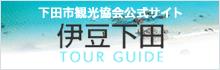 伊豆下田観光ガイド-伊豆下田観光協会公式サイト-
