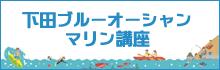 下田ブルーオーシャンマリン講座