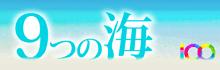 伊豆下田 9つのビーチ情報