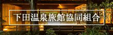 下田温泉旅館協同組合