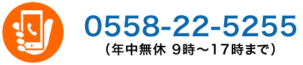 0558-22-5255