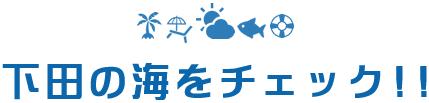 下田の海をチェック!