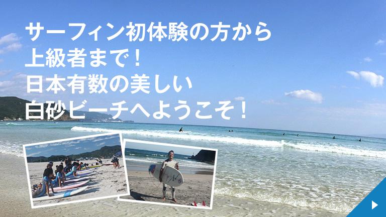 サーフィン初体験の方から上級者まで!日本有数の美しい白浜のビーチへようこそ!