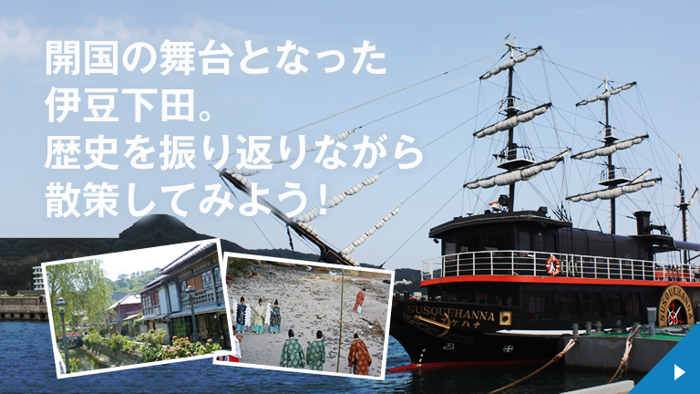 開国の舞台となった伊豆半島。歴史を振り返りながら散策してみよう!