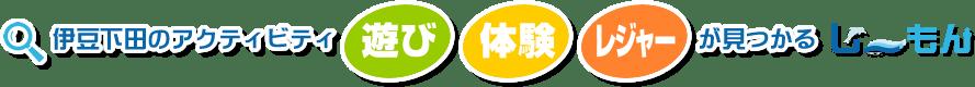 伊豆下田のアクティビティ【遊び・体験・レジャー】が見つかる