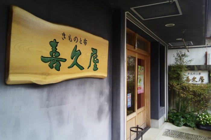 喜久屋呉服店2